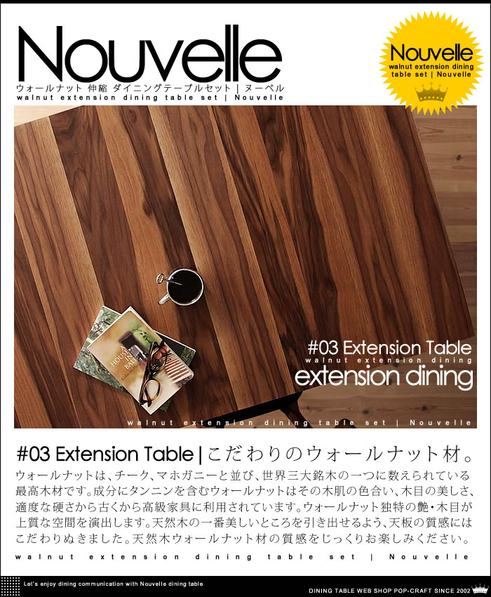 3段階に広がる!ウォールナット 伸縮 ダイニングテーブルセット【Nouvelle】ヌーベル(8)