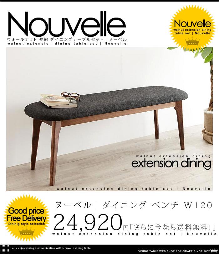 ウォールナット 伸縮 ダイニングテーブルセット【Nouvelle】ヌーベル ベンチ W120【送料無料】