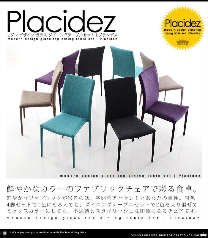 モダンデザイン ガラス ダイニングテーブルセット【Placidez】プラシデス(5)