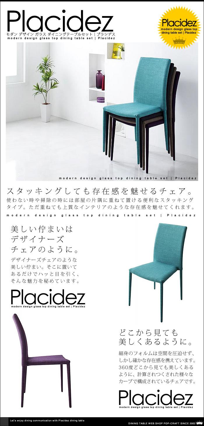 モダンデザイン ガラス ダイニングテーブルセット【Placidez】プラシデス(6)