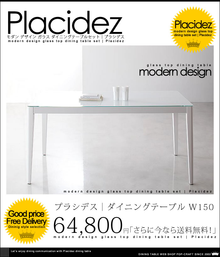 ガラス ダイニングセット【Placidez】プラシデス ダイニングテーブル W150(グロッシーホワイト)【送料無料】