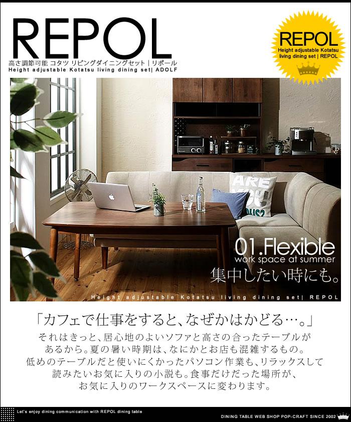 一年中快適 コタツもソファも高さ調節 リビング・ダイニングセット【REPOL】ルポール(6)