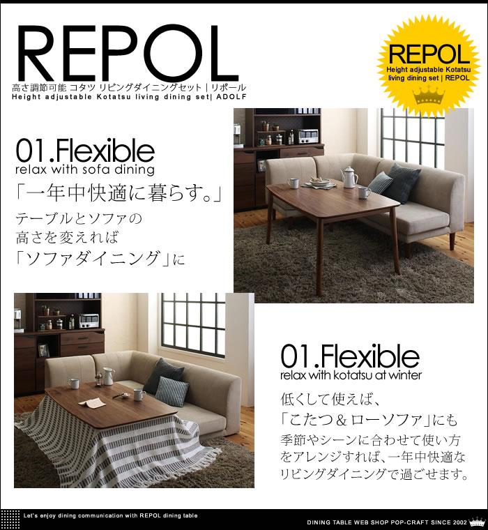一年中快適 コタツもソファも高さ調節 リビング・ダイニングセット【REPOL】ルポール(9)