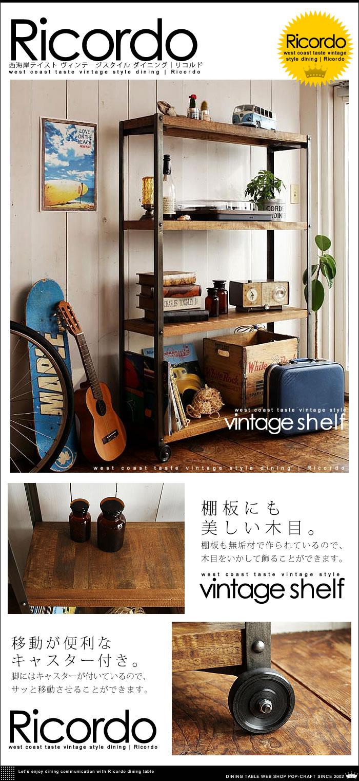 棚板にも美しい木目のヴィンテージ・シェルフ