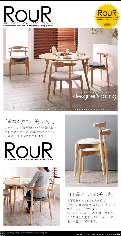北欧スタイル ラウンド デザイナーズ ダイニング【RouR】ラウール(6)
