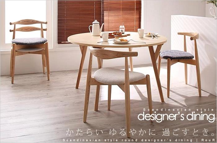 デザイナーズ ダイニングテーブルセット|ラウール
