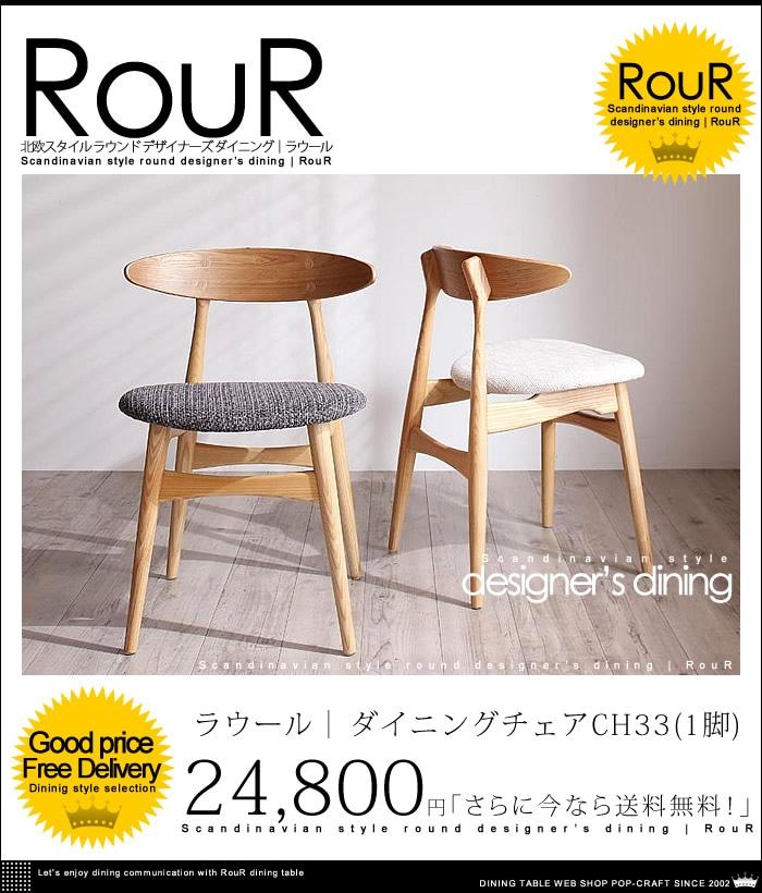 北欧スタイル ラウンド デザイナーズ ダイニング【RouR】ラウール チェアB CH33(1脚)【送料無料】