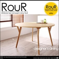 北欧スタイル デザイナーズ 円形 テーブル 直径120