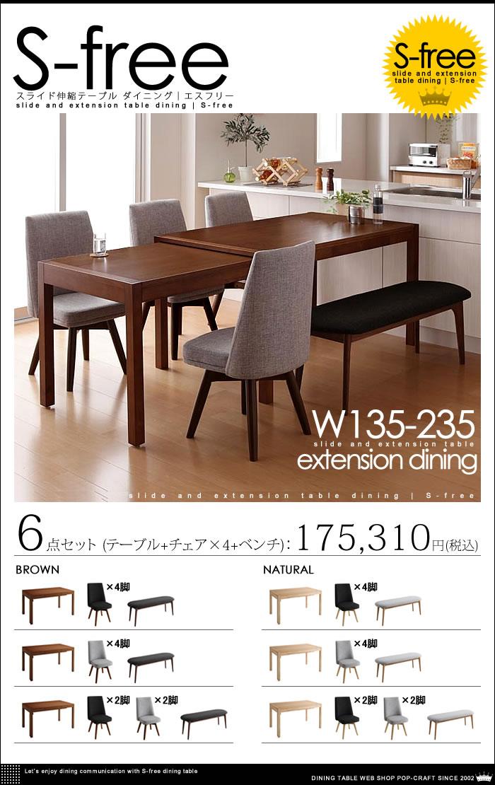 スライド式 伸縮 テーブル ダイニング【S-free】エスフリー(11)