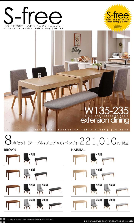 スライド式 伸縮 テーブル ダイニング【S-free】エスフリー(13)