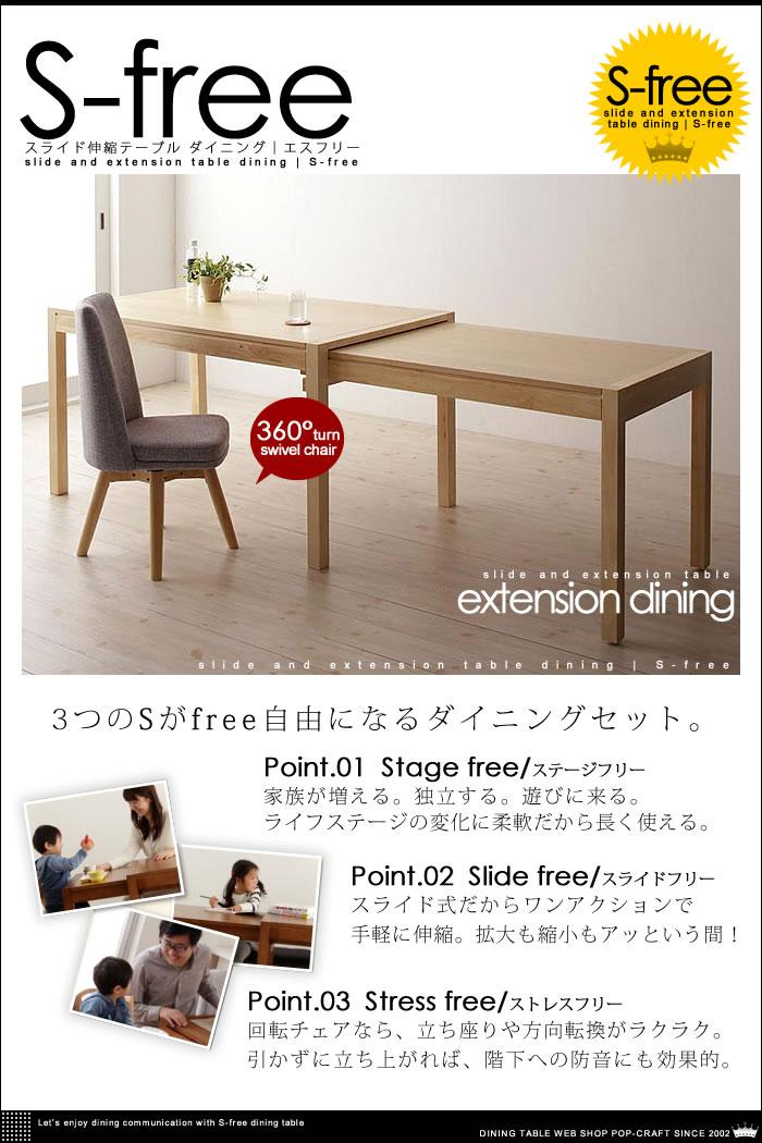 スライド式 伸縮 テーブル ダイニング【S-free】エスフリー(2)