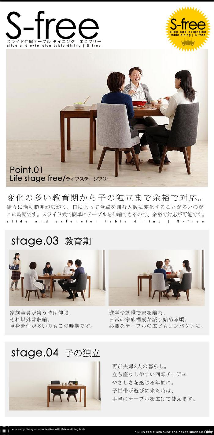 スライド式 伸縮 テーブル ダイニング【S-free】エスフリー(4)