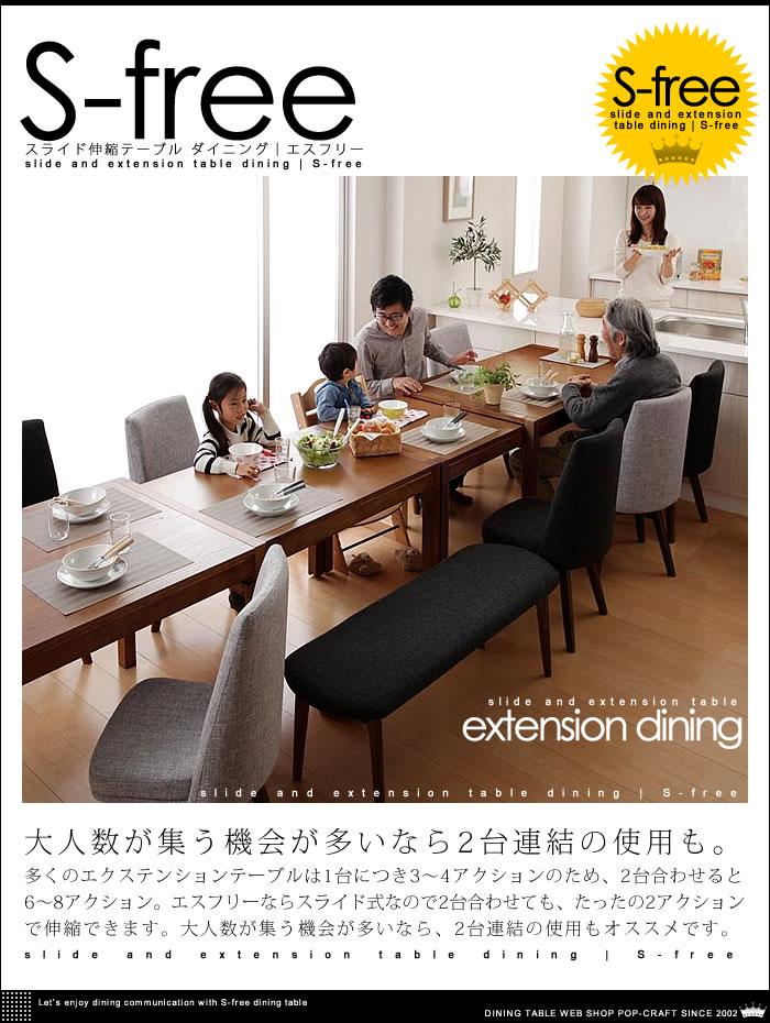 スライド式 伸縮 テーブル ダイニング【S-free】エスフリー(5)