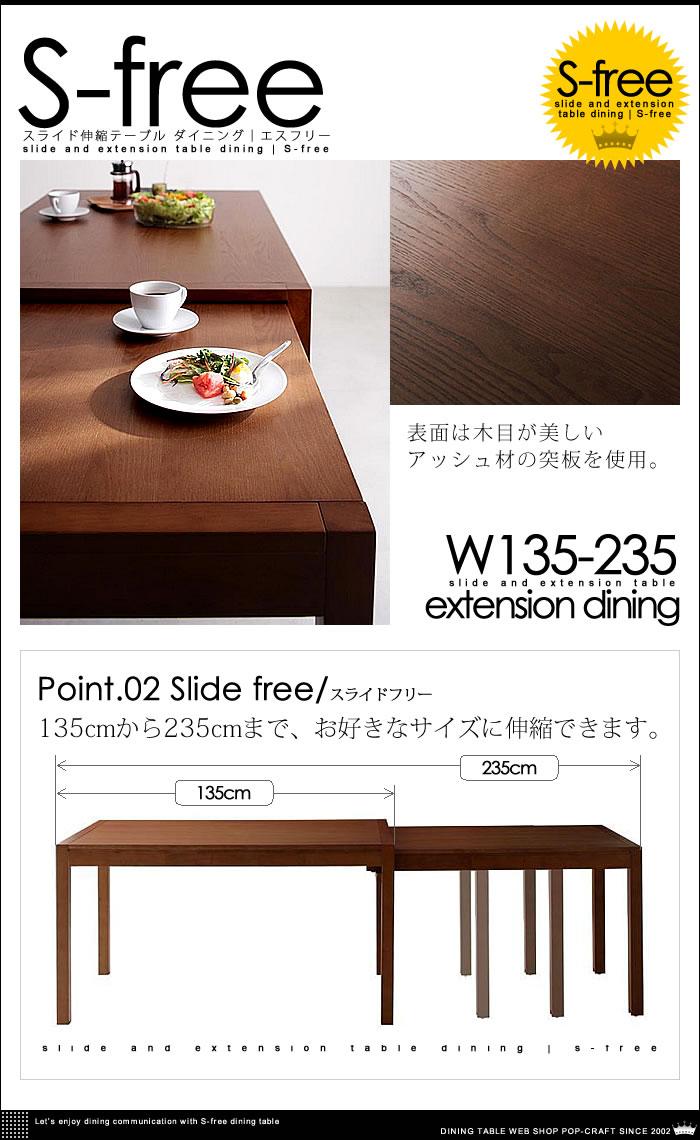 スライド式 伸縮 テーブル ダイニング【S-free】エスフリー(7)