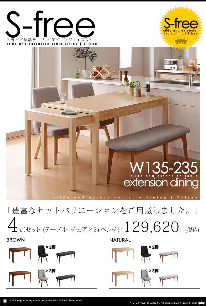 スライド式 伸縮 テーブル ダイニング【S-free】エスフリー(9)