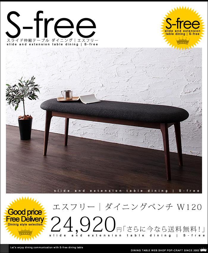 スライド式 伸縮 テーブル ダイニング【S-free】エスフリー ベンチ W120【送料無料】