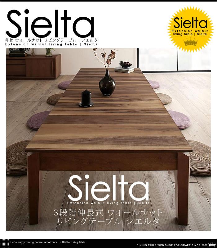 3段階伸長式 天然木 ウォールナット【Sielta】シエルタ(1)