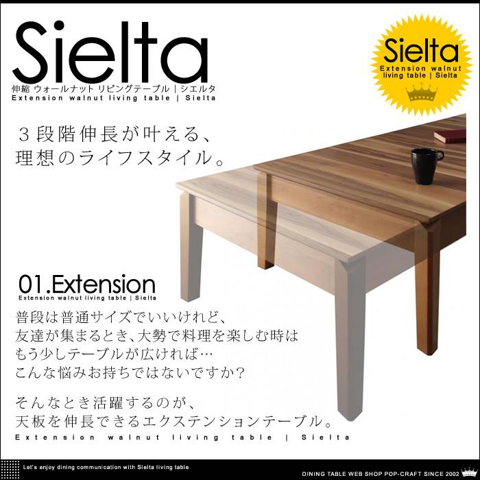 3段階伸長式 天然木 ウォールナット【Sielta】シエルタ(3)