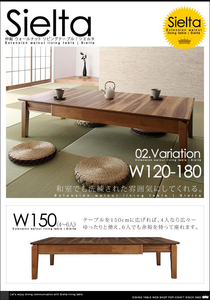 3段階伸長式 天然木 ウォールナット【Sielta】シエルタ(6)
