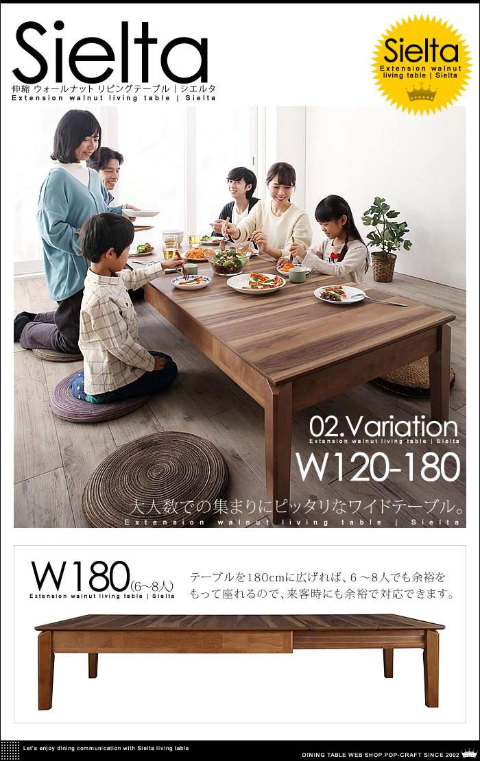 3段階伸長式 天然木 ウォールナット【Sielta】シエルタ(7)