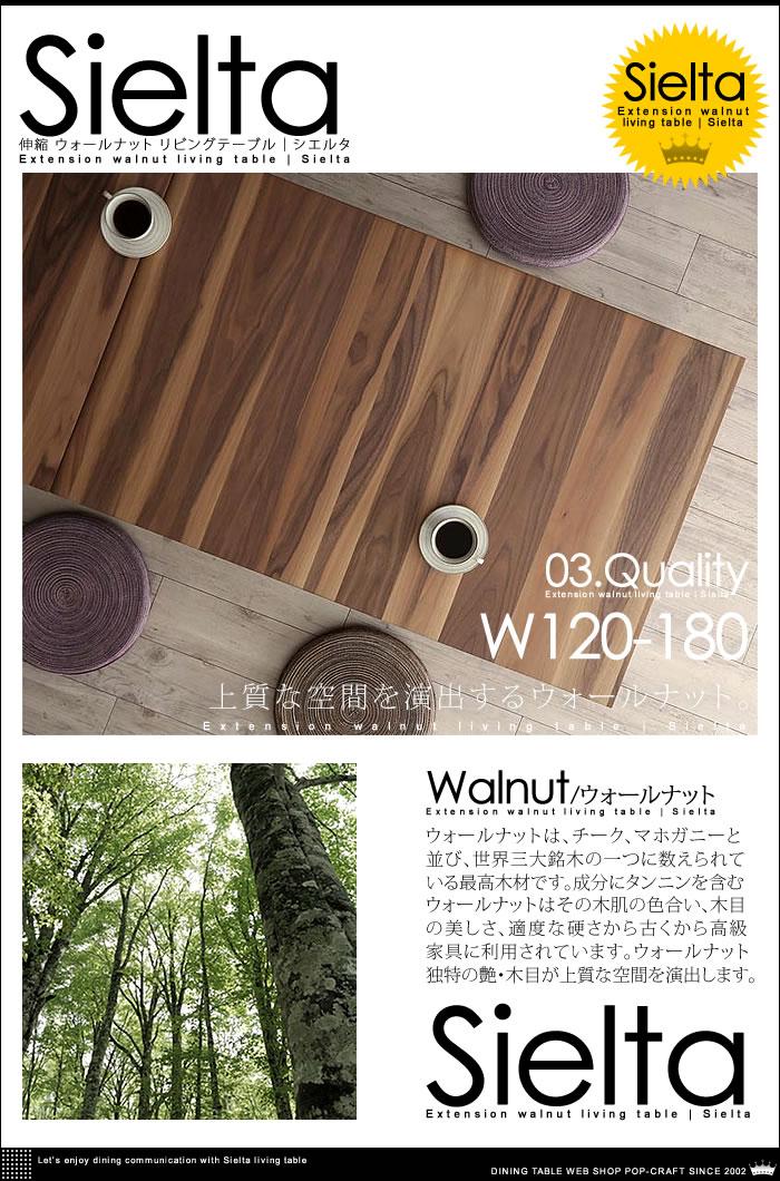 3段階伸長式 天然木 ウォールナット【Sielta】シエルタ(9)