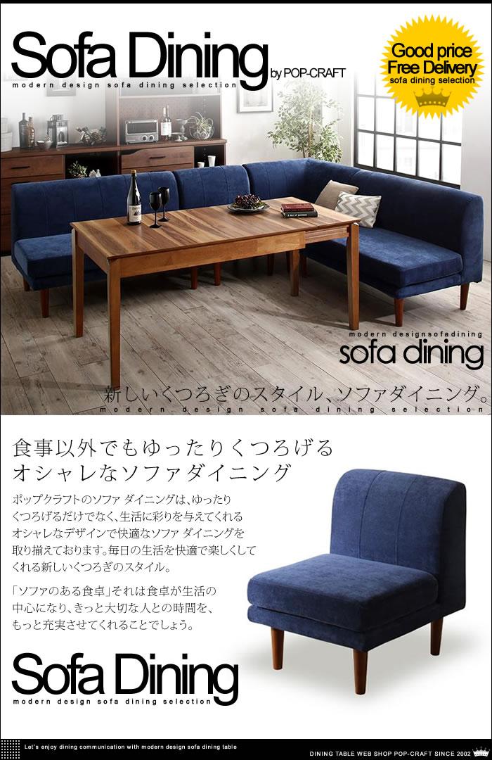ソファ ダイニングテーブルセット|セレクション