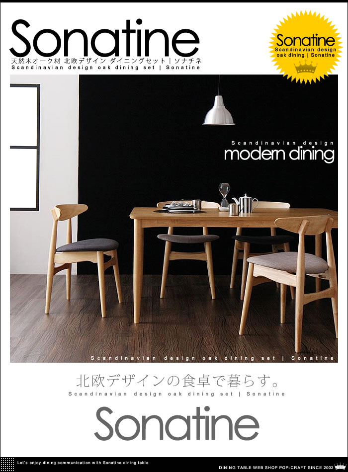 北欧デザインの食卓で暮らす。