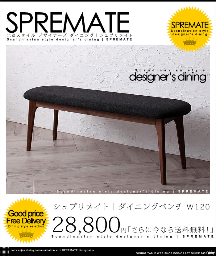 北欧 デザイナーズ 無垢 ウォールナット ダイニングセット【Spremate】シュプリメイト ベンチ W120【送料無料】