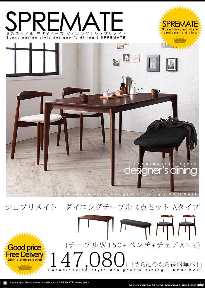 北欧 デザイナーズ 無垢 ウォールナット【Spremate】シュプリメイト ダイニングテーブル 4点セット Aタイプ W150