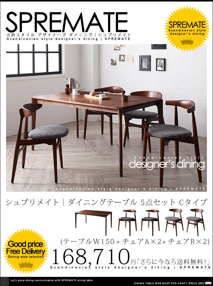 北欧 デザイナーズ 無垢 ウォールナット【Spremate】シュプリメイト ダイニングテーブル 5点セット Cタイプ W150