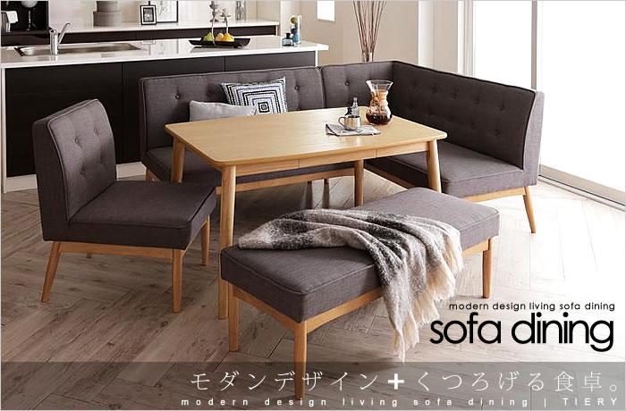 ソファ ダイニングテーブルセット|ティエリー