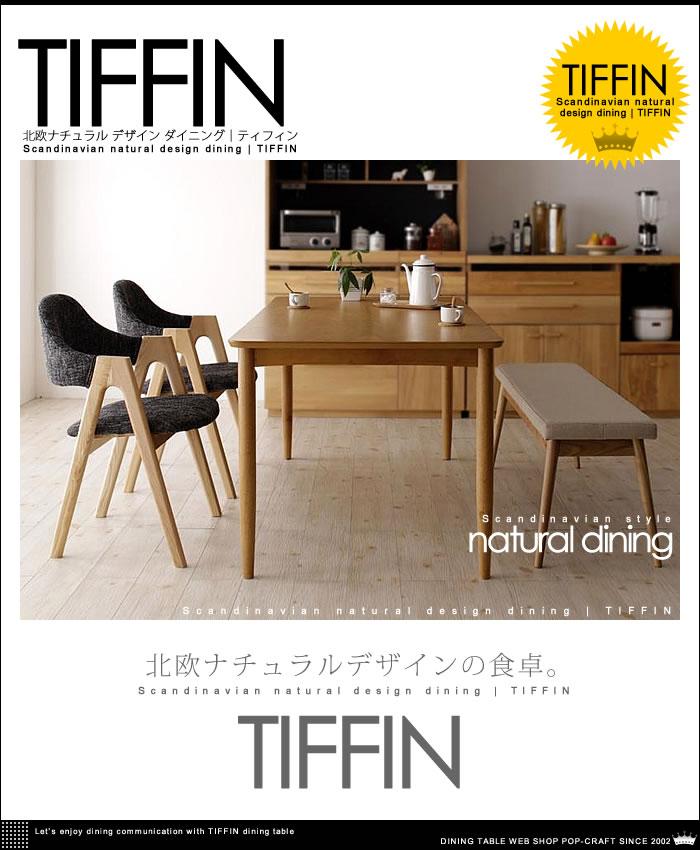 北欧ナチュラル デザイン ダイニング|ティフィン
