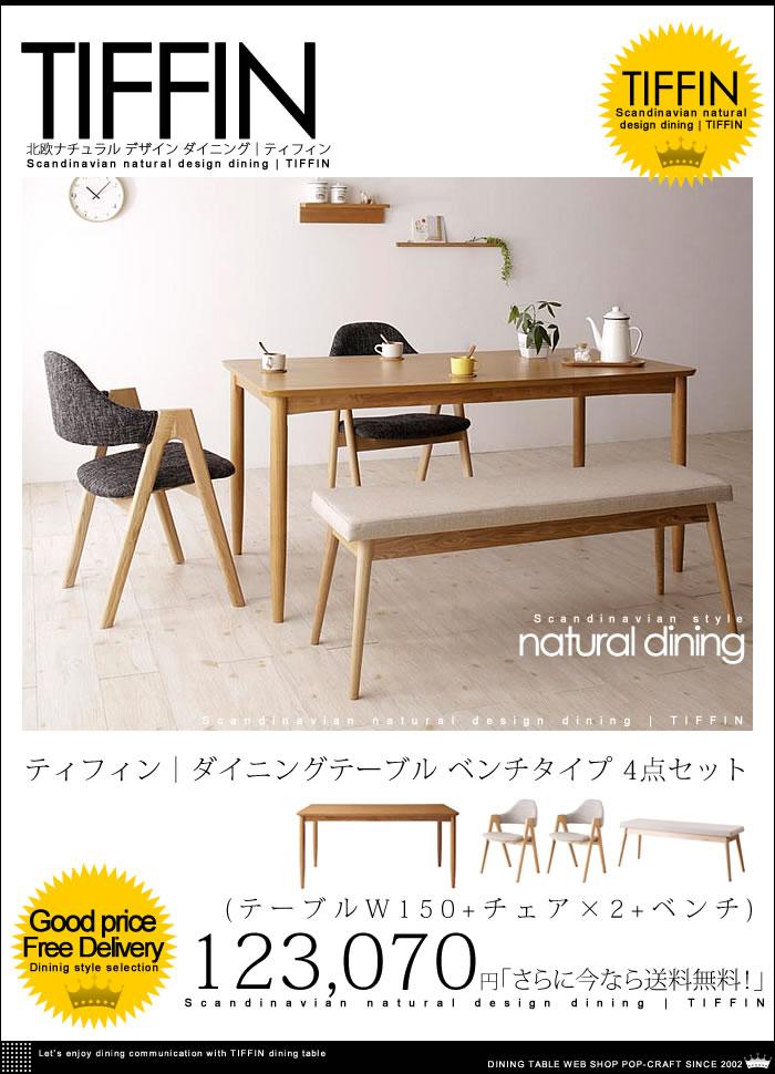 北欧ナチュラル デザイン ダイニング【TIFFIN】ティフィン ダイニングテーブル ベンチタイプ 4点セット W150