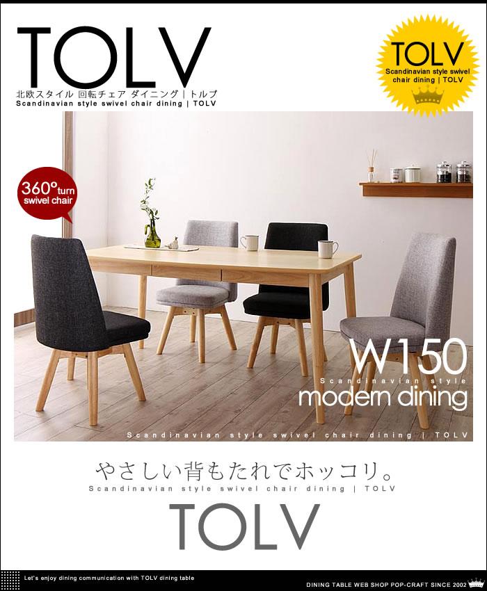 北欧スタイル 回転チェア ダイニング【TOLV】トルブ(1)