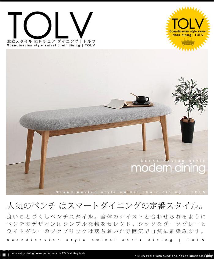 北欧スタイル 回転チェア ダイニング【TOLV】トルブ(5)