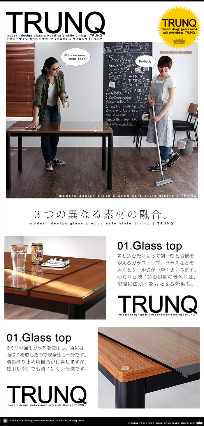 モダンデザイン ガラス×ウッド カフェスタイル ダイニング【TRUNQ】トランク(2)