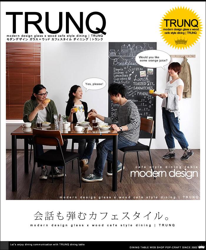 モダンデザイン ガラス×ウッド カフェスタイル ダイニング【TRUNQ】トランク(3)
