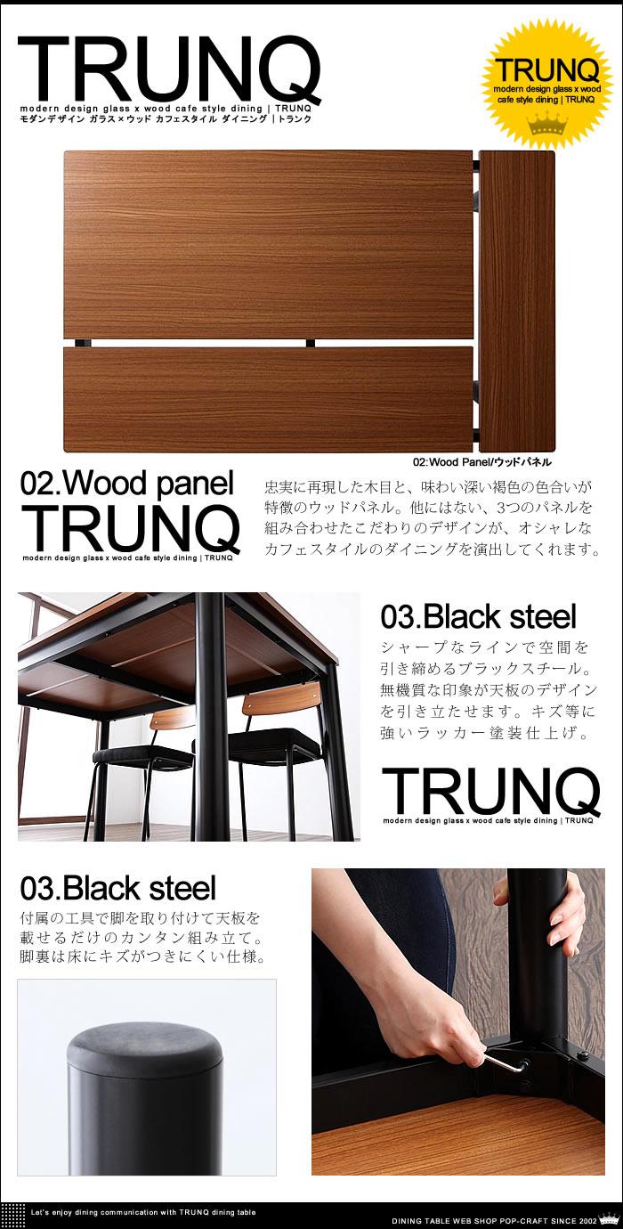 モダンデザイン ガラス×ウッド カフェスタイル ダイニング【TRUNQ】トランク(4)