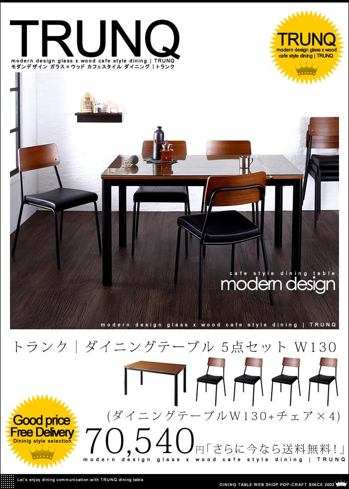 モダンデザイン ガラス×ウッド カフェスタイル ダイニング【TRUNQ】トランク ダイニングテーブル 5点セット W130