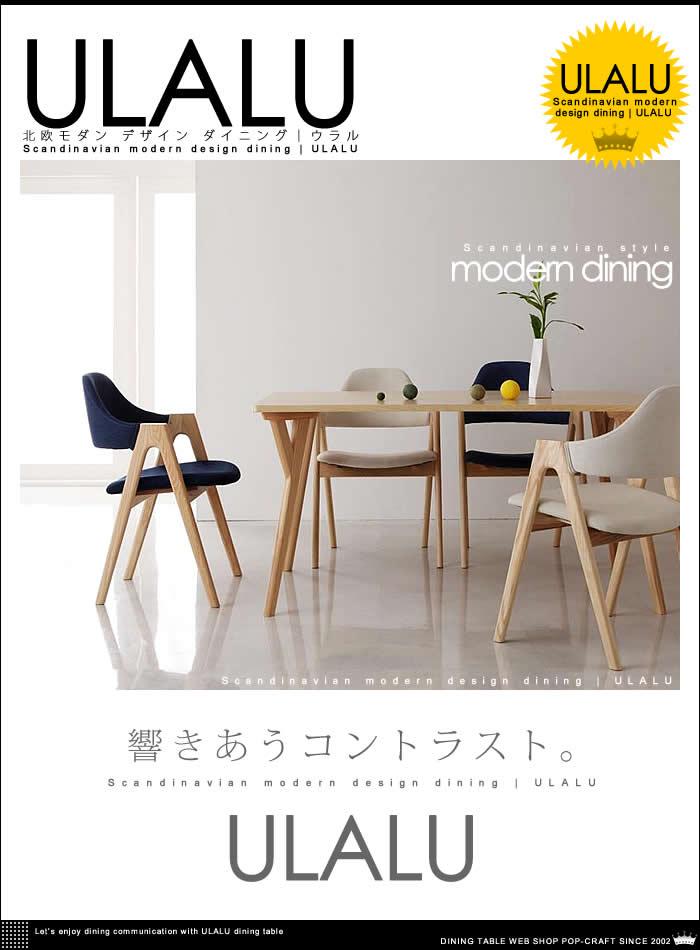 北欧 モダン デザイン ダイニングテーブル 5点セット ウラル