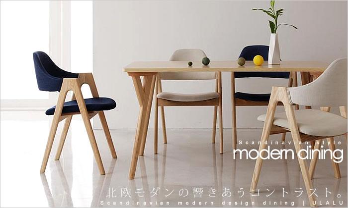 北欧モダン ダイニングテーブルセット|ウラル