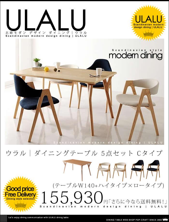 北欧 モダン デザイン ダイニング【ULALU】ウラル ダイニングテーブル 5点セット W140 (Cタイプ)【送料無料】