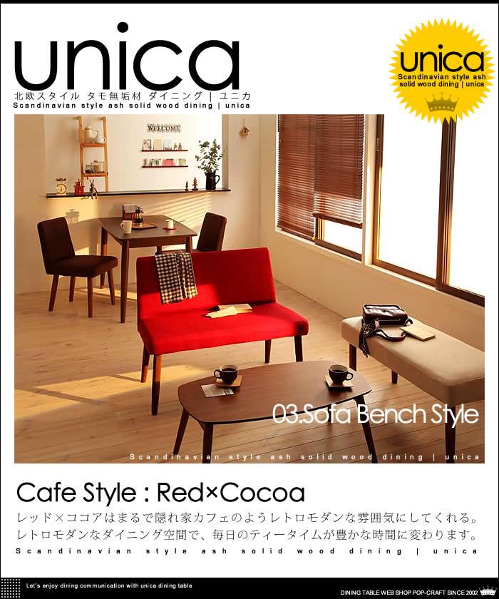 北欧スタイル タモ 無垢材 ダイニング【unica】ユニカ(20)