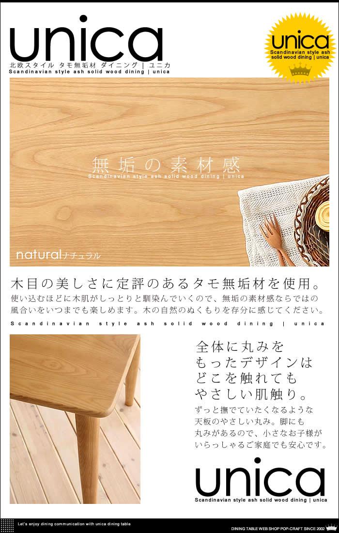 北欧スタイル タモ 無垢材 ダイニング【unica】ユニカ(4)