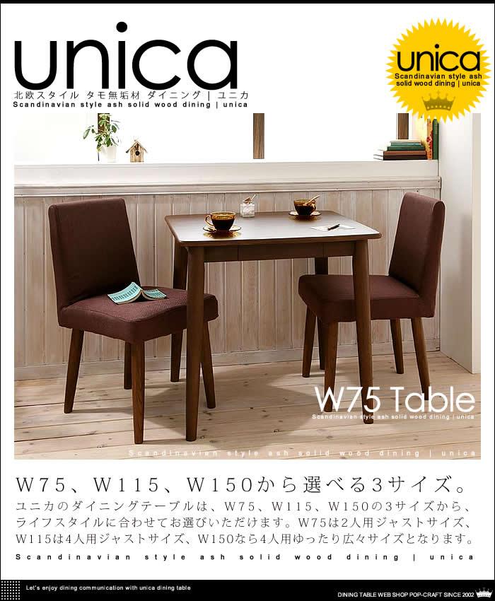 北欧スタイル タモ 無垢材 ダイニング【unica】ユニカ(6)
