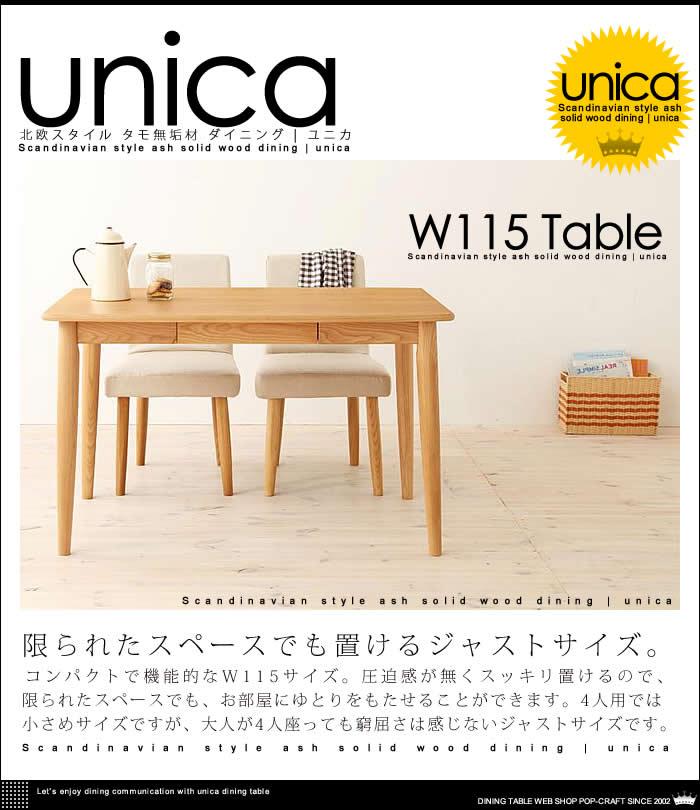 北欧スタイル タモ 無垢材 ダイニング【unica】ユニカ(7)