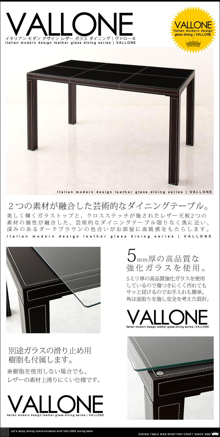 イタリアン モダン デザイン レザー ガラス ダイニングセット【VALLONE】ヴァローネ (4)