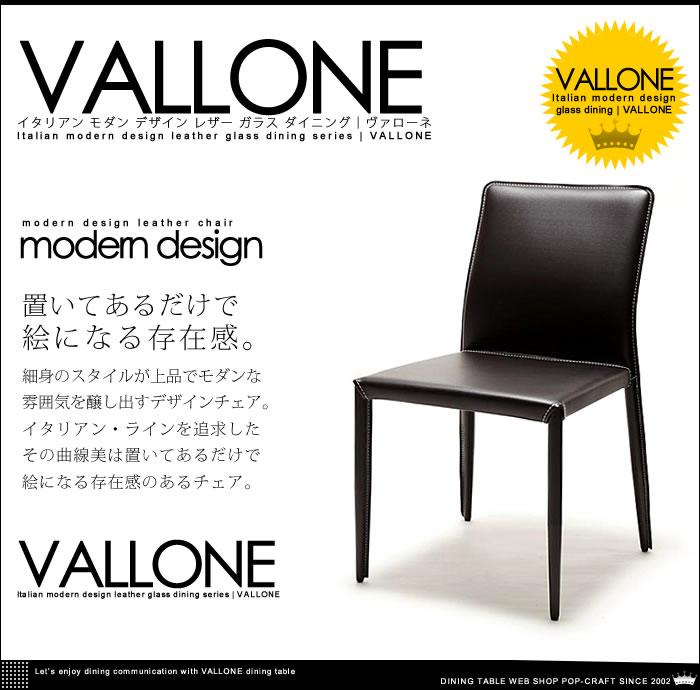 イタリアン モダン デザイン レザー ガラス ダイニングセット【VALLONE】ヴァローネ (5)