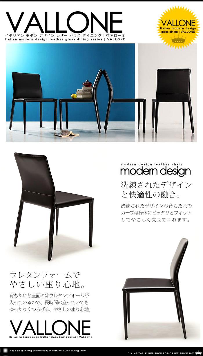 イタリアン モダン デザイン レザー ガラス ダイニングセット【VALLONE】ヴァローネ (6)
