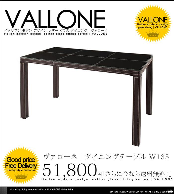 イタリアン モダン デザイン レザー ガラス ダイニング【VALLONE】ヴァローネ ダイニングテーブル W135【送料無料】